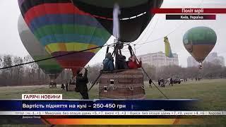Телеканал Сонце про фестиваль повітряних куль Монгольф'єрія на ВДНГ