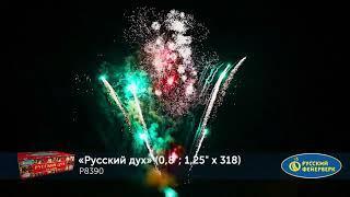 """Фейерверк P8390 Русский дух (0,8"""", 1,25"""" х 318 залпов)"""