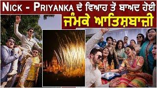 Priyanka And Nick | Marriage Celebrations | Fireworks | Dainik Savera