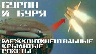 Буран и Буря: межконтинентальные крылатые ракеты