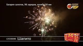 Шапито СЛ330096 фейерверк Салюты России NEW