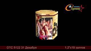 Батарея салютов 31 Декабря (ОТС 5122)