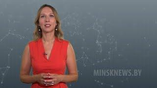 Минский курьер. Обзор событий столицы с 28 июня по 4 июля