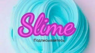 СЛАЙМ ҚАРАУ/HAUL/
