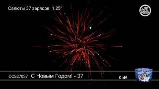 СС927037 С Новым Годом - 37