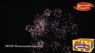 РК7187 Новогодний карнавал 0,8 х 150