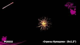 """РС5532 Римские свечи """"Стрелы купидона"""""""