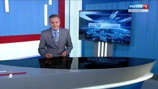 Вести Севастополь 14.06.2019 Выпуск 20:45