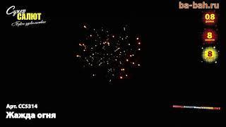 "Римские свечи СС5314 Жажда огня (0,8"" х 8)"
