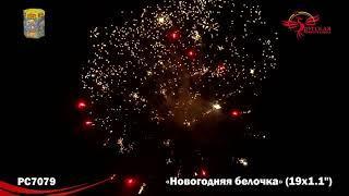 """PC7079 Новогодняя белочка (1,1"""" х 19) пиротехника оптом """"Огонёк"""""""