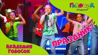 Детская песня - Праздник   Академия Голосок