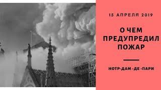 Стрим Пожар в Нотр- Дам , может ли быть предупреждением для всего человечества ?