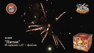 "Фейерверк + фонтан 01409 Питон (1,25"" х 49)"