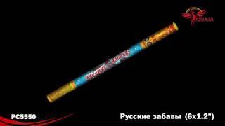 """Римские свечи РС5550 Русские забавы (1,2"""" х 6)"""