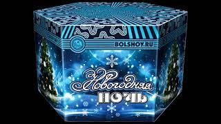 Салют Новогодняя ночь СК061061