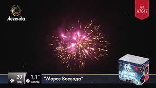 """Мороз Воевода"" A7047"