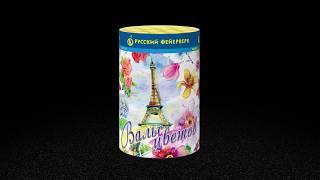 Фонтан пиротехнический Р4680 Вальс цветов
