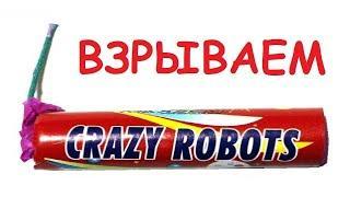 ПРОВЕРКА ПЕТАРДЫ CRAZY ROBOTS /// КОРСАР 10! БАХ... ЖУТЬ...