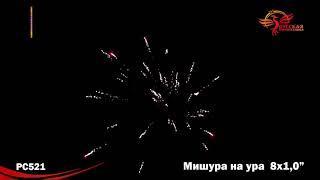 """Римские свечи - """"Мишура на ура"""""""
