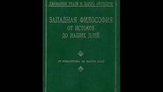 Часть 7.  Глава 8. Развитие науки в XIX веке