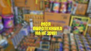 МОЯ ПИРОТЕХНИКА НА НГ 2019!
