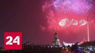 В Москве прогремел праздничный салют в честь 75 годовщины освобождения Одессы - Россия 24