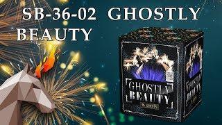 "SB-36-02 GHOSTLY BEAUTY/ Призрачная красота (1,2"" х 36) пиротехника оптом ""ОГОНЁК"""