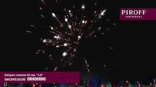 Средний фейерверк ПИНОККИО GHC04016100 PIROFF