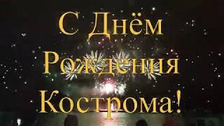 Кострома. День города. Фестиваль фейерверков 2019