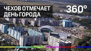 Чехов отмечает День города. Анастасия Волочкова приехала поздравить горожан