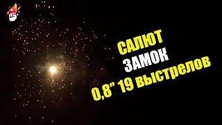 """Салют """"Замок"""" арт. FP B111  калибр 0,8'' 19 выстрелов"""