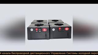 4 канала Беспроводной дистанционного Управление Системы холодной пиротехника приемник искры фонтан