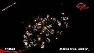 Римская свеча Магия огня