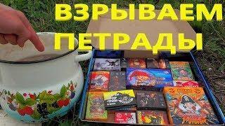 ✅ ТОП 100 ПЕТАРД ПОД КАСТРЮЛЕЙ