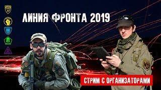 ЛИНИЯ ФРОНТА 2019 ВОПРОСЫ ОРГАНИЗАТОРАМ