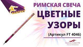 """Римская свеча ЦВЕТНЫЕ УЗОРЫ (1""""х5) FT 4046"""