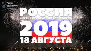 Ростех фестиваль фейерверков 2019. Пиротехническое шоу победителя «Большой Праздник» – Россия.
