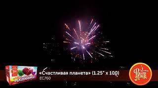 Фейерверк ЕС760 Счастливая планета (1,25*100 залпов)