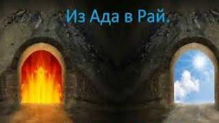 ИЗ АДА В РАЙ....Видео от Надежды