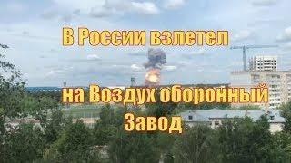 В России взлетел на Воздух оборонный Завод