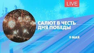 Салют в честь Дня Победы. Онлайн-трансляция