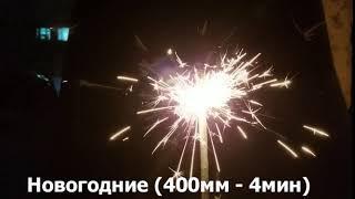 Новогодние 400 мм