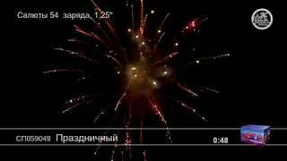 СП059049 Праздничный
