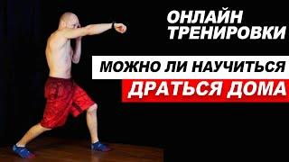 Научиться драться дома по ОНЛАЙН ТРЕНИРОВКАМ