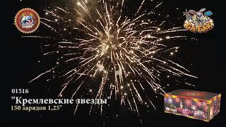 "Фейерверк 01516 Кремлевские звезды (1,25"" х 150)"