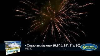 Фейерверк Р8250 Снежна лавина (0,8;1,25;2*80 залпов)