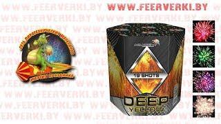 """GWM5033 Deep Yellow от сети пиротехнических магазинов """"Энергия Праздника"""""""