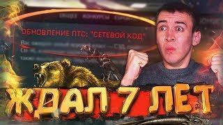 ТЕСТИРУЕМ НОВЫЙ СЕТЕВОЙ КОД - WARFACE  ПТС