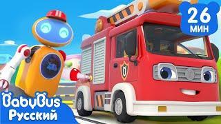 Робот-бензозаправщик   Популярные песенки про машинки   Развивающие мультики для детей   BabyBus