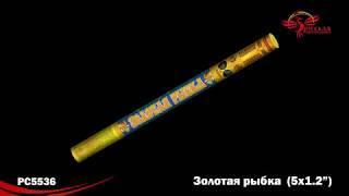 """Римские свечи РС5536 Золотая рыбка (1,2"""" х 5)"""